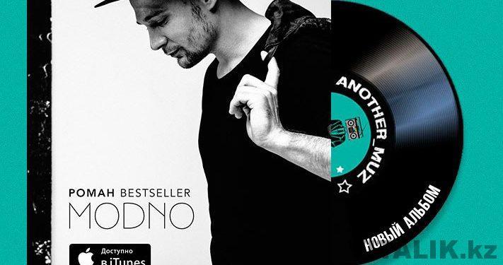 Роман Bestseller MODNO 2015