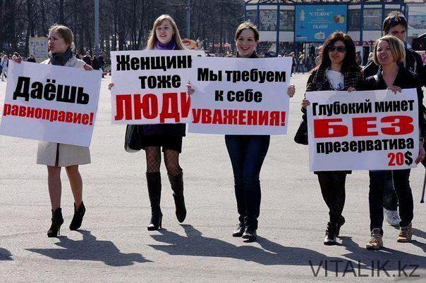 Феминизм в Казахстане - VITALIK.kz - Виталий Салахмир
