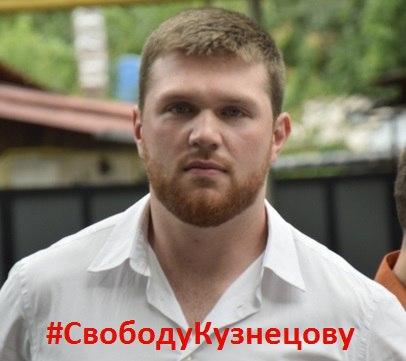 #СвободуКузнецову - Александр Кузнецов - драка возле Чукотки