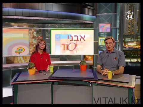 Ruima Hebrew - Видеоуроки Иврита для русскоговорящих - VITALIK.kz - Виталий Салахмир