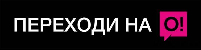 мобильный оператор o! - Бишкек - Дневники Виталий Салахмир