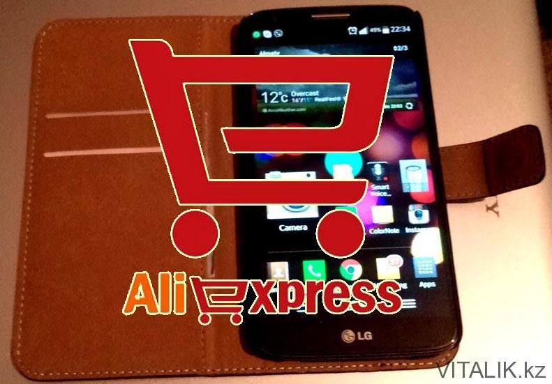 заказ с алиекспресс, чехол для LG G2