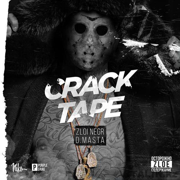 D.MASTA — CRACK TAPE (2015)