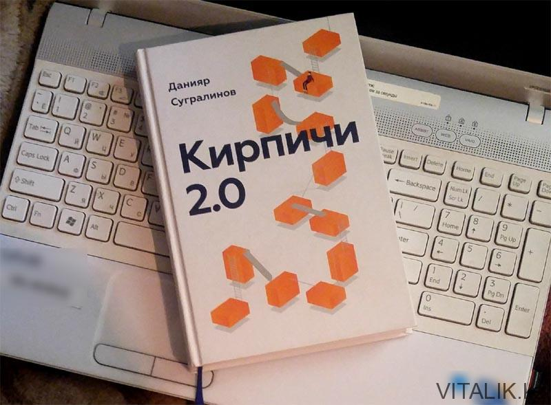 Сугралинов Кирпичи 2.0 Рецензия