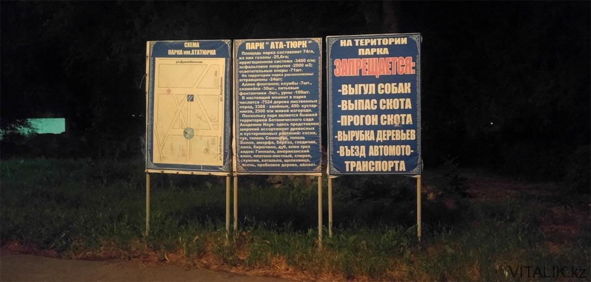 парк ататюрк бишкек ночью