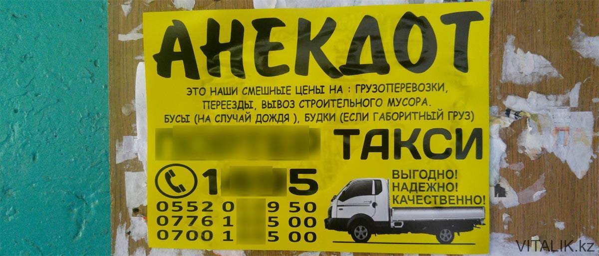реклама такси в бишкеке