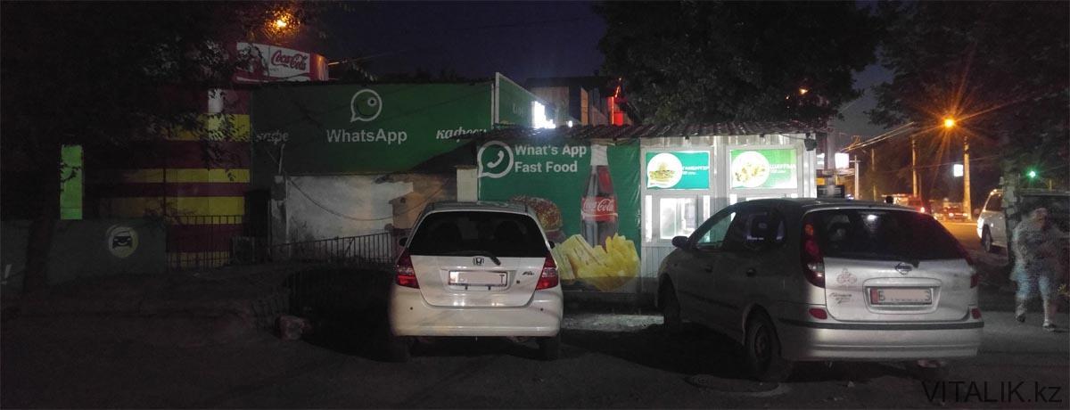 фастфуд whatsapp бишкек ахунбаева