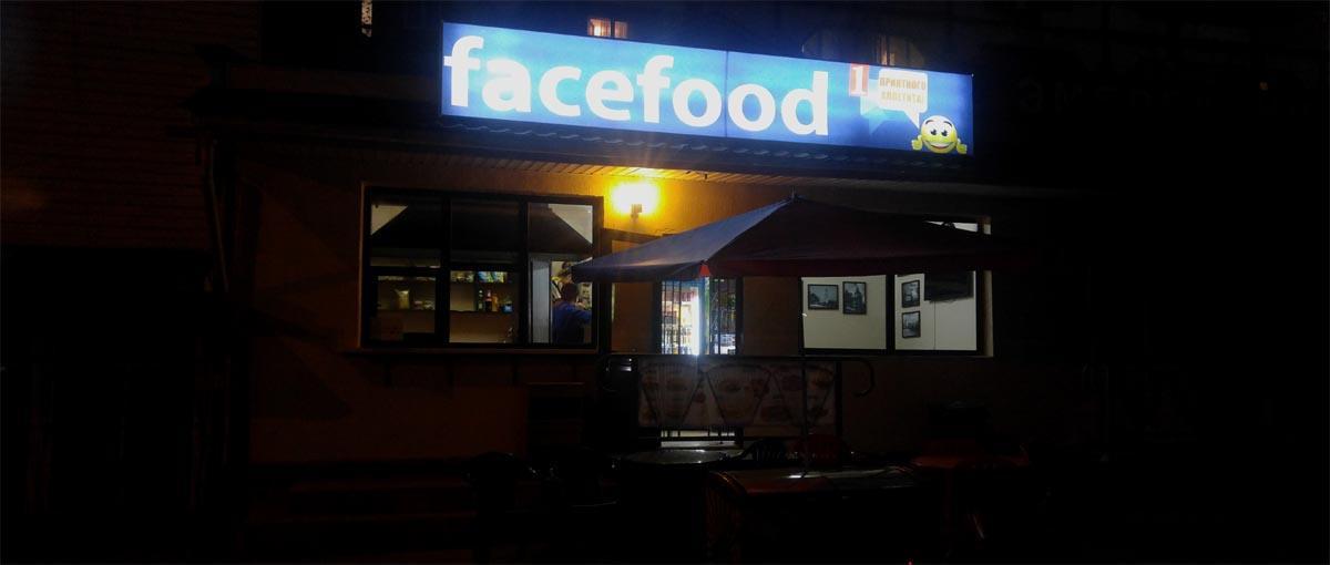 facefood бишкек шаурма