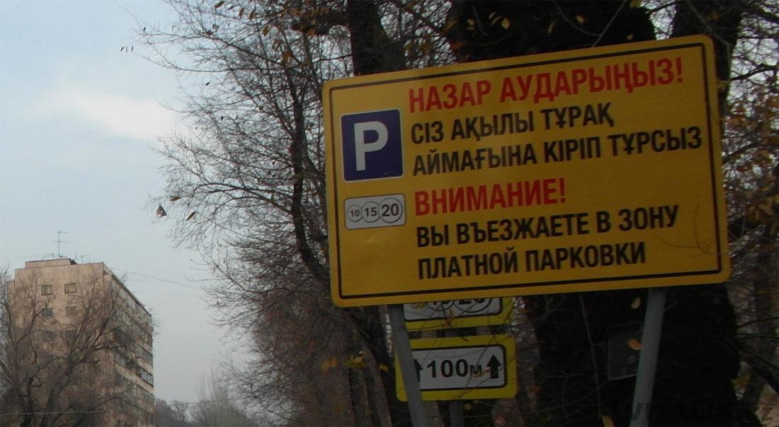 Зона платной парковки Алматы