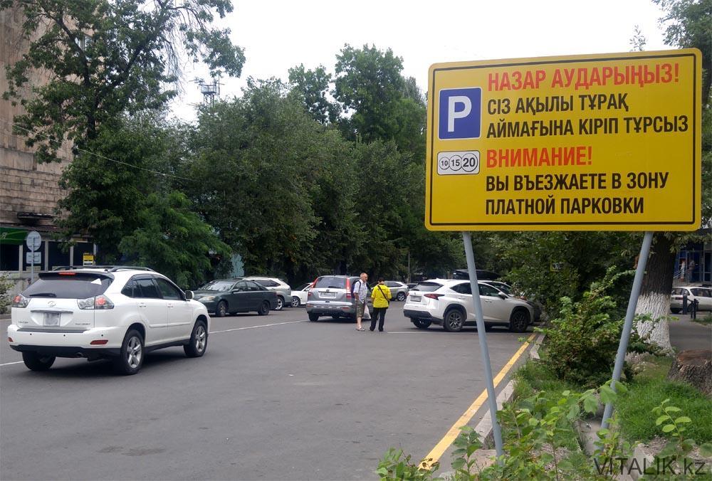 зона платной парковки зеленый базар