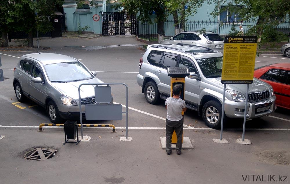 оплата парковки Алматы