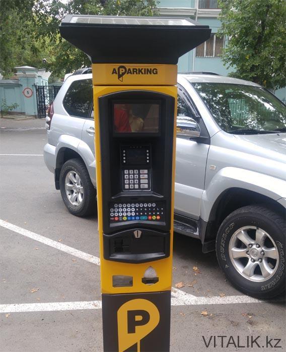 паркомат парковка алматы