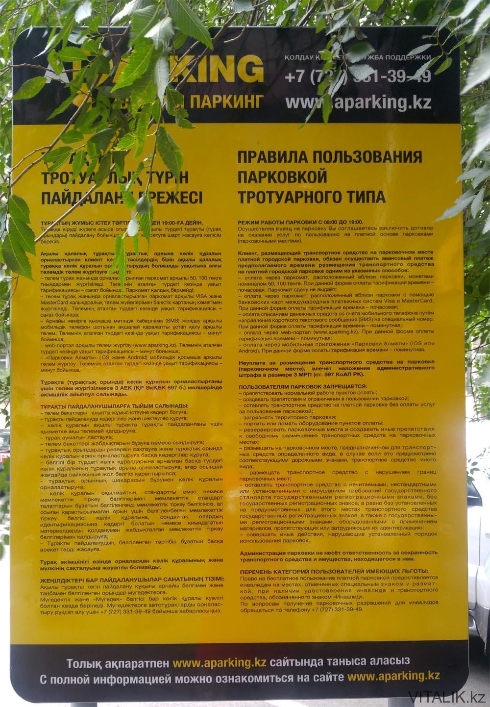 правила пользования парковкой Алматы