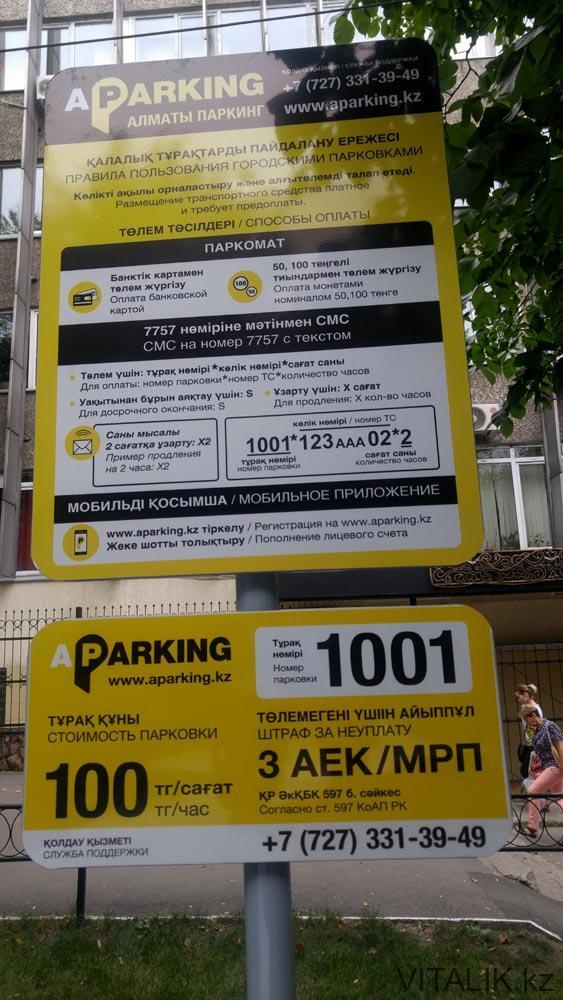 стоимость парковки алматы