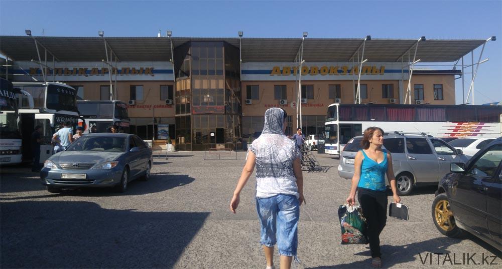 автовокзал самал