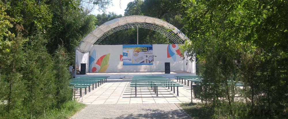 парк абая выступление