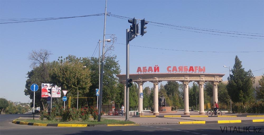 парк абая шымкент