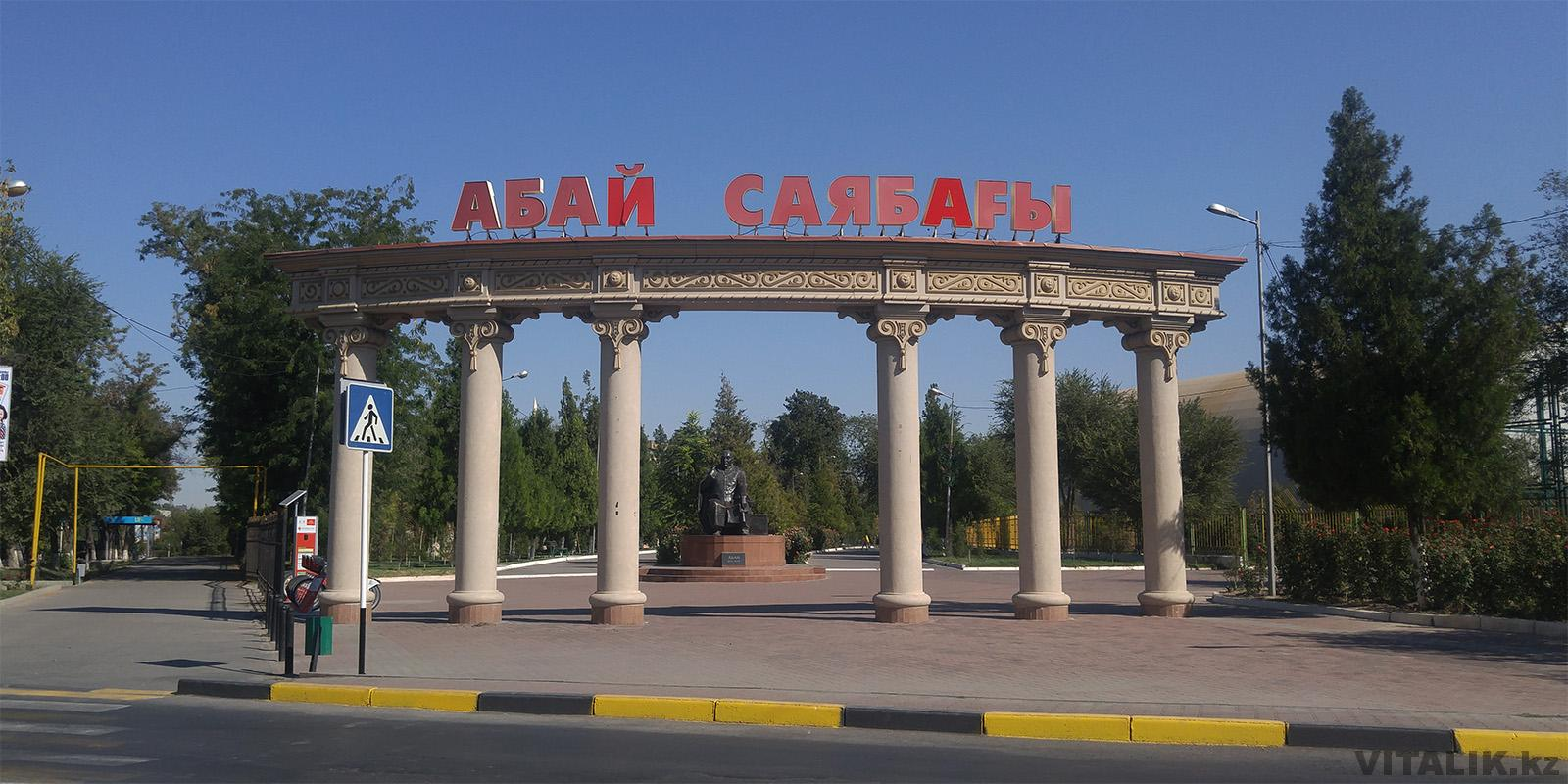 Парк имени Абая, Шымкент