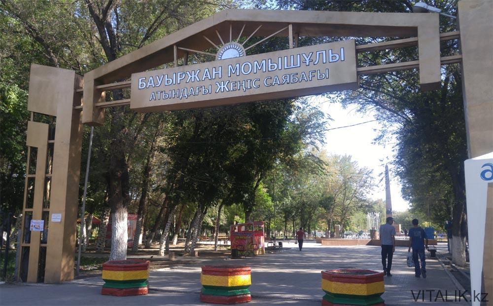 парк победы тараз