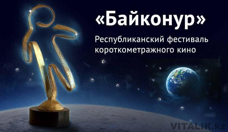фестиваль короткометражного кино байконур