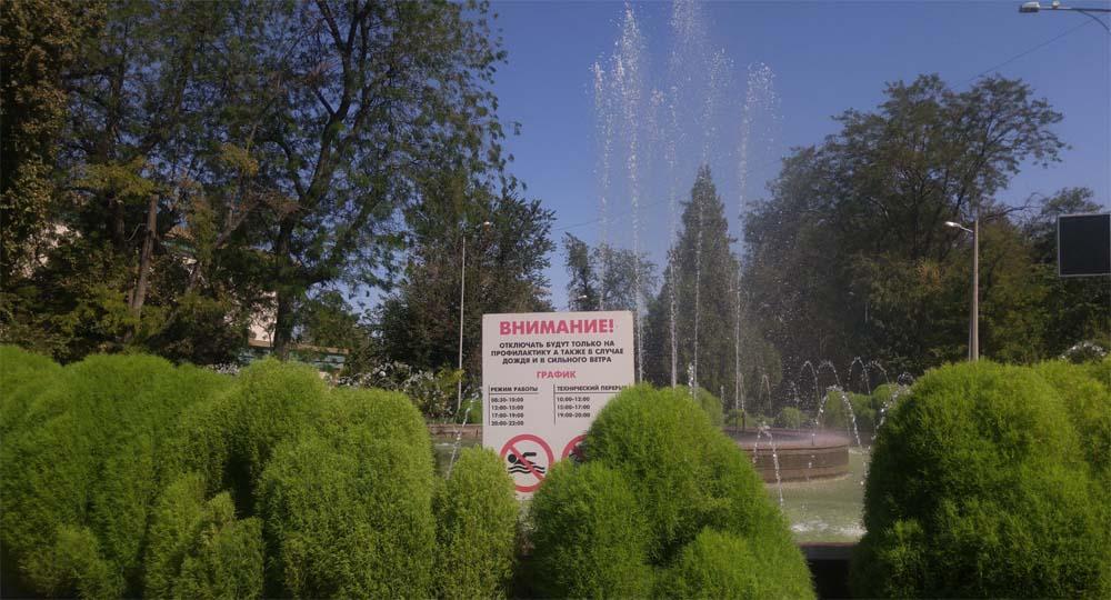 фонтан парк абая