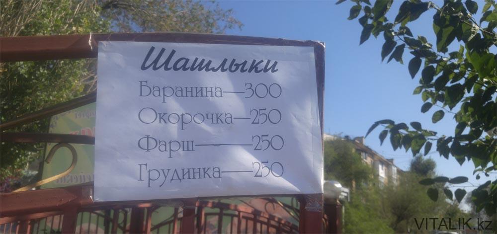 цена шашлык тараз