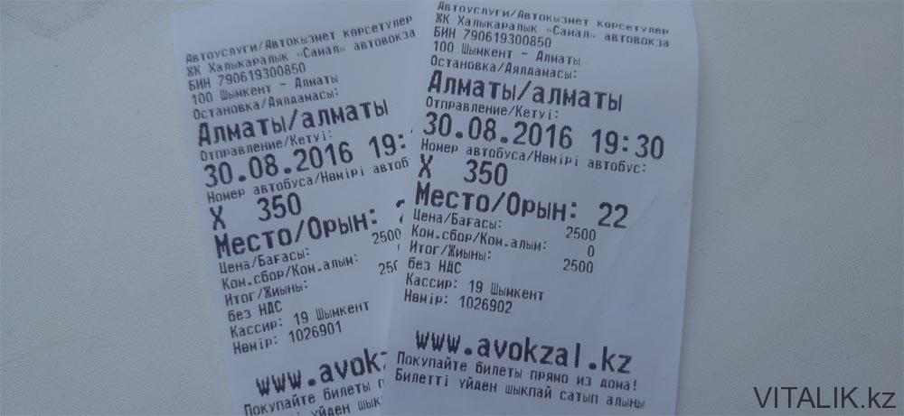 шымкент алматы автобус билет