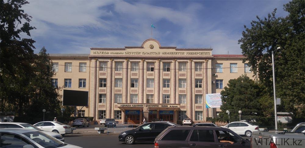 южно казахстанский университет