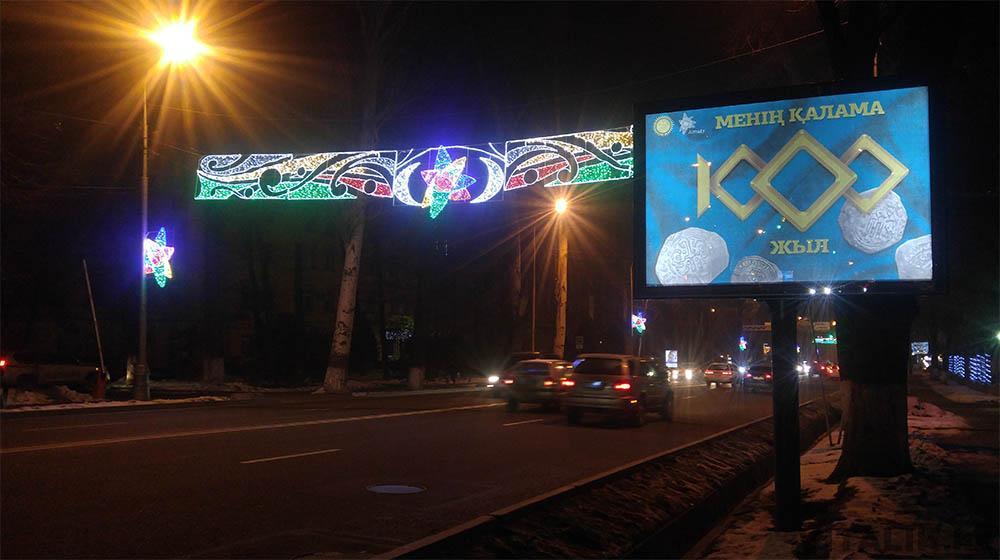 символ города алматы 2017