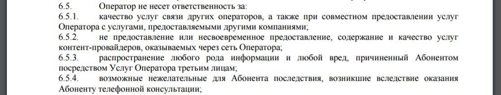 теле2 договор