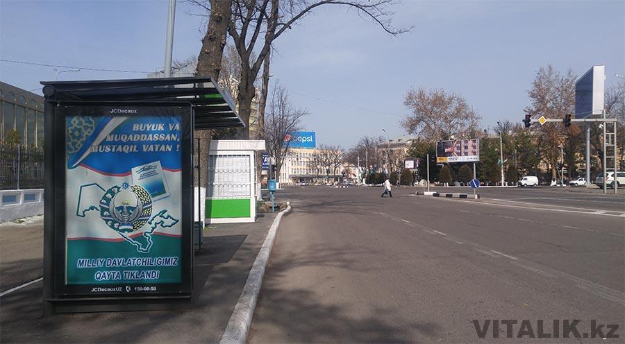 Остановка Ташкент