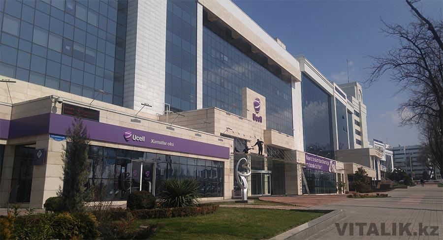 Офис UCell Ташкент Узбекистан