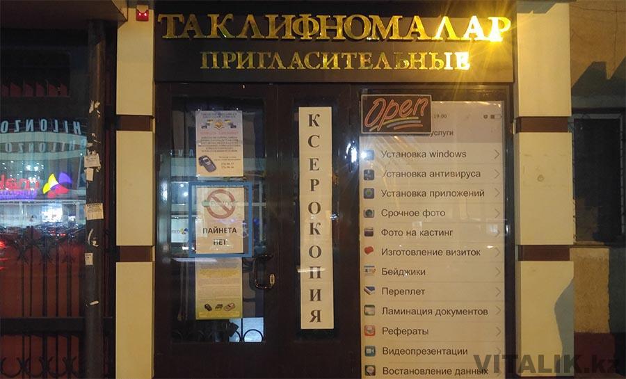 Пайнет Ташкент