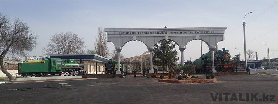 Темир йол техникасы музей Ташкент
