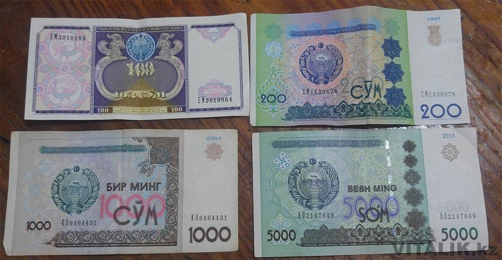 Узбекские купюры сумы