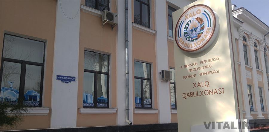 улица Ислама Каримова Ташкент - народная приемная