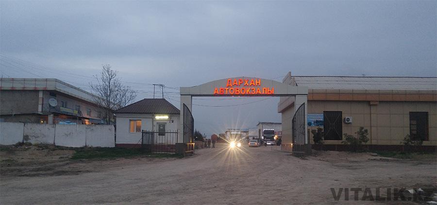 Автовокзал Дархан Черняевка