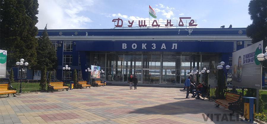 Вокзал Душанбе