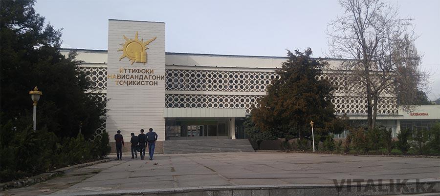Дом писателей Таджикистан