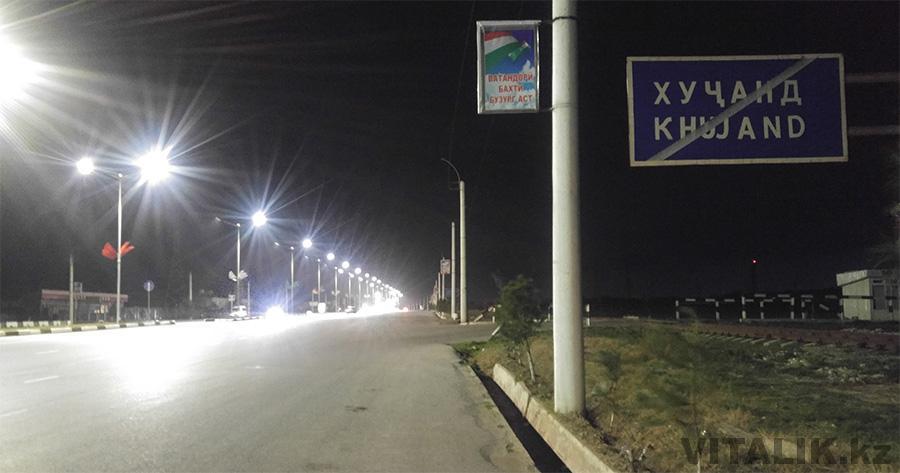 Знак город Худжанд