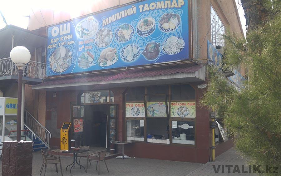 Кафе в Ташкенте с хорошим пловом