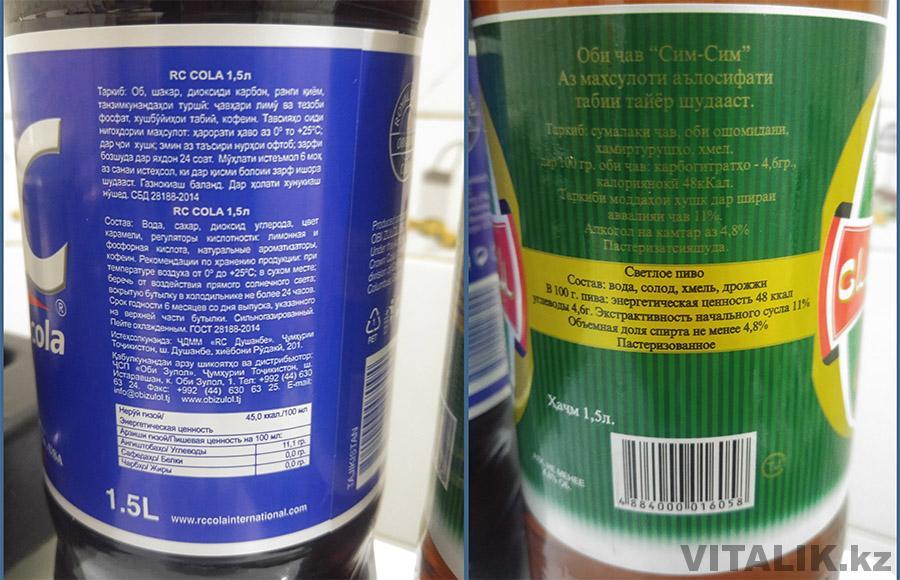 Пиво Сим Сим РС Кола Таджикистан