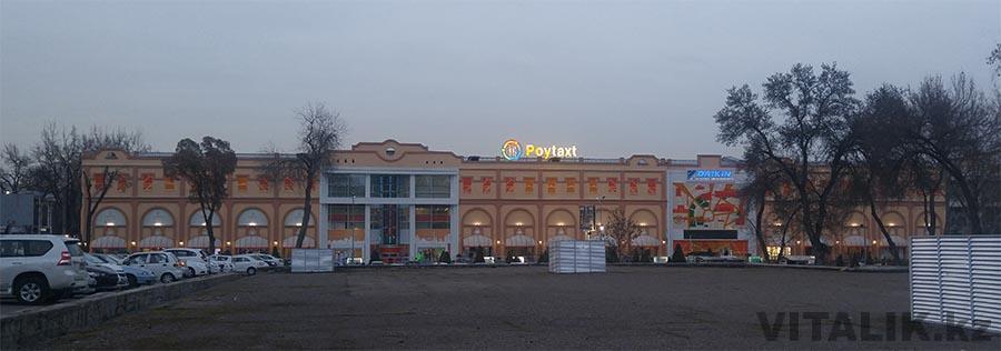 Пойтахт Ташкент