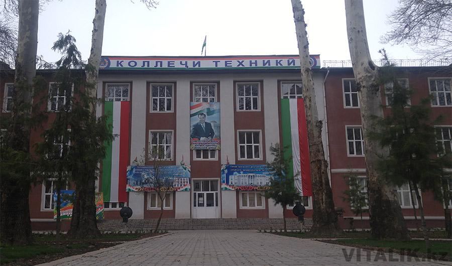 Технический колледж Душанбе