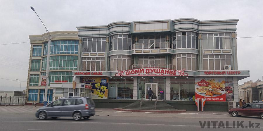 Торговый дом шоми душанбе Худжанд