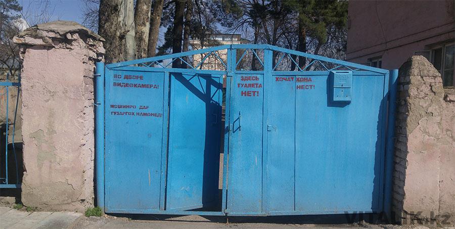 Туалета нет Душанбе