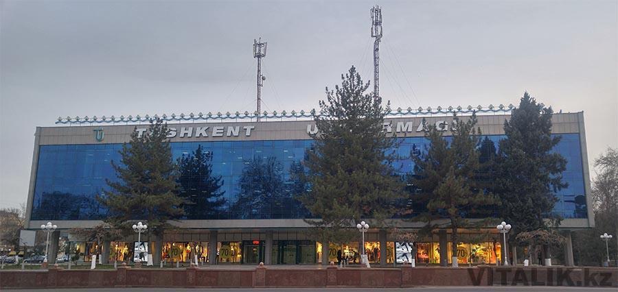 Универмаг Тошкент
