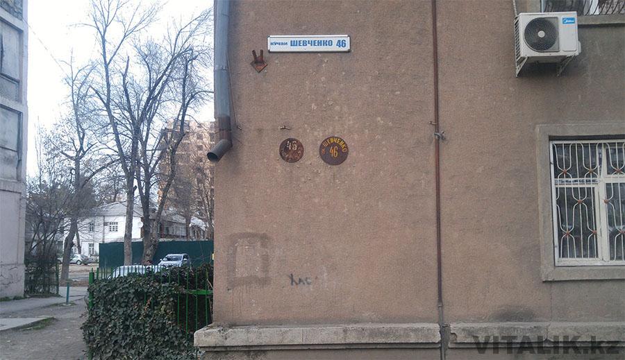 Шевченко 46 Душанбе