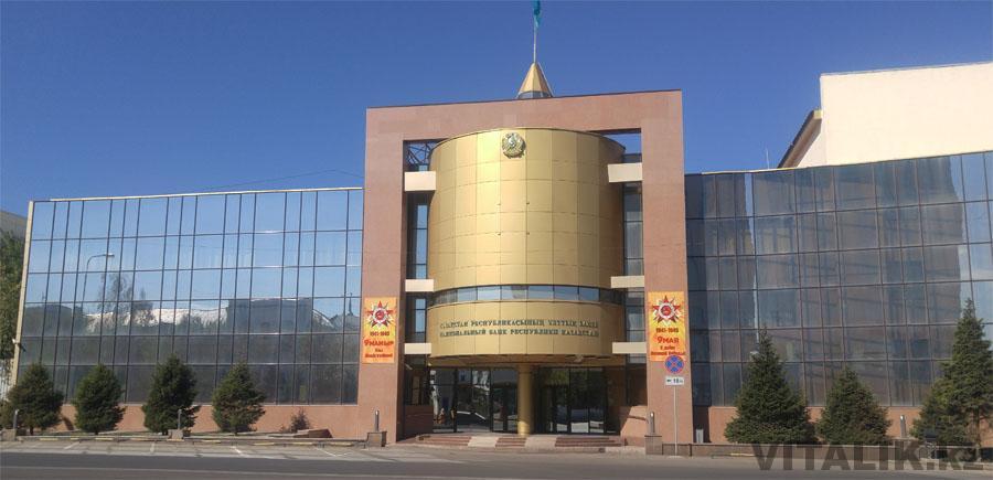 Национальный Банк Астана