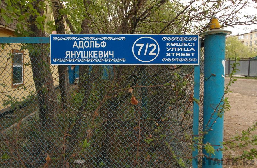 Улица Адольфа Янушкевича Астана